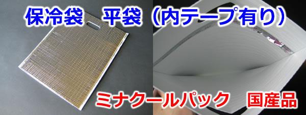 保冷袋 平袋(内テープ有り)